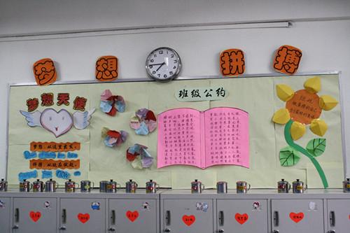 教室壁报设计图片