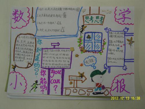 数学小报,伴我成长 四年级数学组数感研究