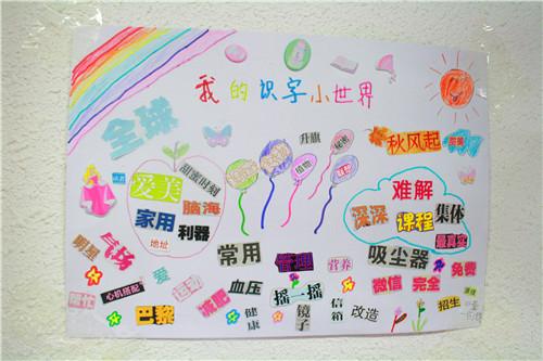 特色活动 特色活动 我的识字小天地   一年级是小学生语文识字打基础图片