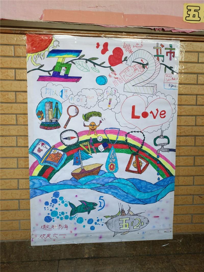 4一5年级宣传画-身手 记 书市海报 设计