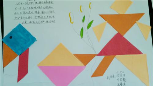 图形拼贴画-小学五 六年级数学组联合组织优秀作业展