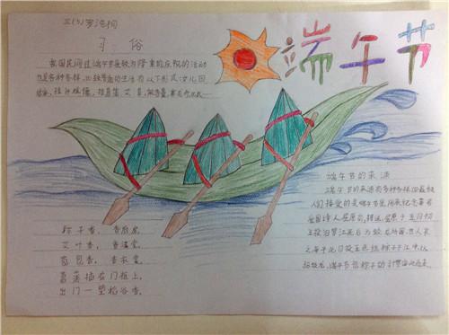 粽叶飘香话端午 三年级语文端午 特别 作业